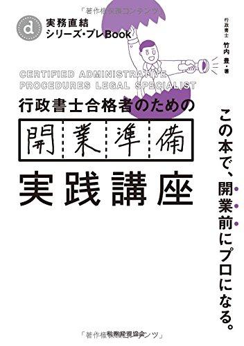 行政書士合格者のための開業準備実践講座 (実務直結シリーズ・プレBook)
