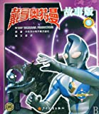 Ultraman Dyna-Story Edition Vol.5 (Chinese Edition)