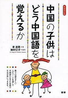 中国の子供はどう中国語を覚えるか(新装改訂版)