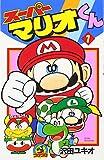 Super Mario-kun (1) (Colo Dragon Comics) (1991) ISBN: 4091417612 [Japanese Import]