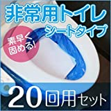 携帯トイレ 紙レット20枚 携帯用トイレ 非常用トイレシート 非常用トイレ