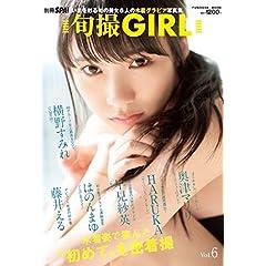 旬撮GIRL 表紙画像