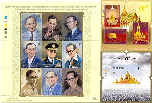 Stamps of Royal Cremation Ceremony H.M. King Bhumibol 25 Oct 2017 Thailand by trois_s