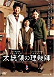 大統領の理髪師 [DVD]