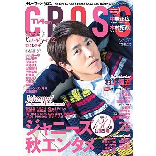 TVfan CROSS Vol.32 表紙画像