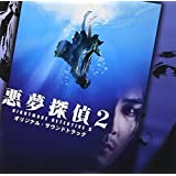 悪夢探偵2 オリジナル・サウンドトラック