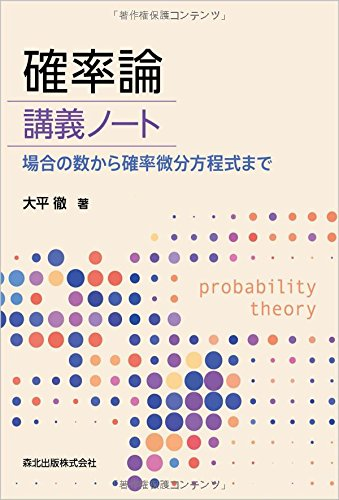 確率論 講義ノート  場合の数から確率微分方程式まで