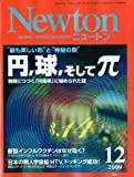 Newton (ニュートン) 2009年 12月号 [雑誌]