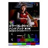 カラーコレクションハンドブック第2版 -映像の魅力を100%引き出すテクニック-