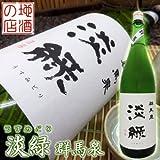 群馬泉 純米吟醸 淡緑~うすみどり~ 720ml