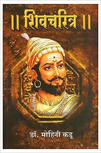 Shiv charitra in marathi pdf download.