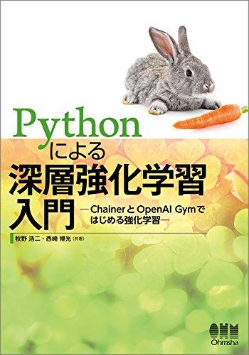 Pythonによる深層強化学習入門: ChainerとOpenAI Gymではじめる強化学習