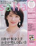 Saita(咲いた) 2017年 06 月号 [雑誌]