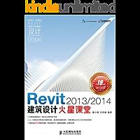 Revit 2013/2014建筑设计火星课堂 (火星时代系列丛书 16)