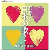 歌い継ぎたい日本の歌 ライブ