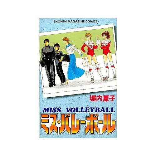 Miss Volleyball (Shonen Magazine Comics) (1992) ISBN: 4063118363 [Japanese Import]