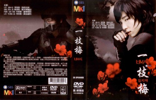 Iljimae Korean Drama with English Subtitle