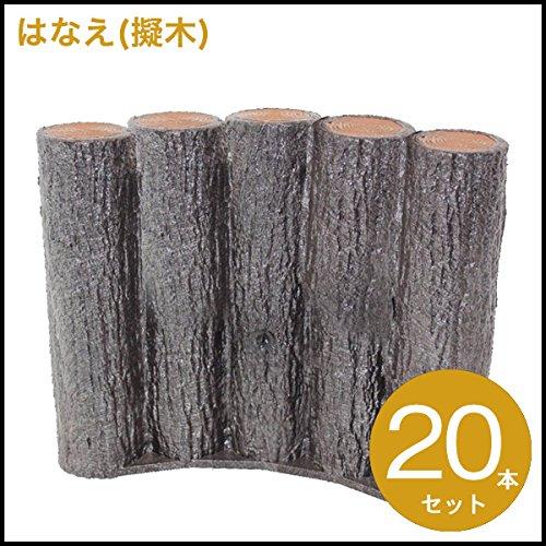 プラ擬木 はなえ80 樹脂製擬木 5連平行アーチ H300 プラスティック擬木 お庭の縁取り 花壇 お庭の間仕切 花壇材 (10本セット) B01MSR7SVO 24200 10本セット  10本セット