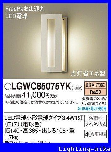 パナソニック エクステリアアウトドア LGWC85075YK B01H2VF1XK 22680