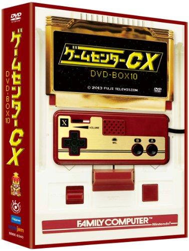 ゲームセンターCX DVD-BOX 10