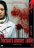 Noriko's Dinner Table cover.
