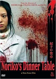 Noriko's Dinner Table