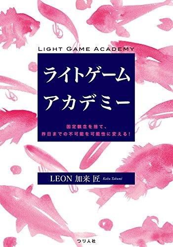 ライトゲームアカデミー LEON 加来 匠の商品画像