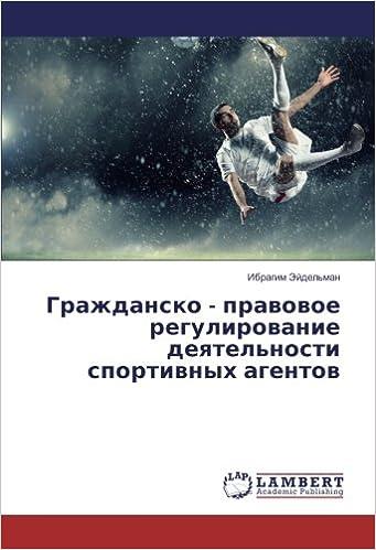 Book Гражданско - правовое регулирование деятельности спортивных агентов (Russian Edition)