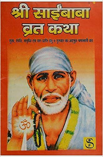 Buy Shri Sai Baba Virat Katha Book Online At Low Prices In