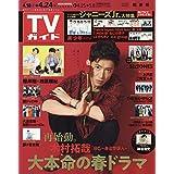 週刊TVガイド 2020年 4/24号