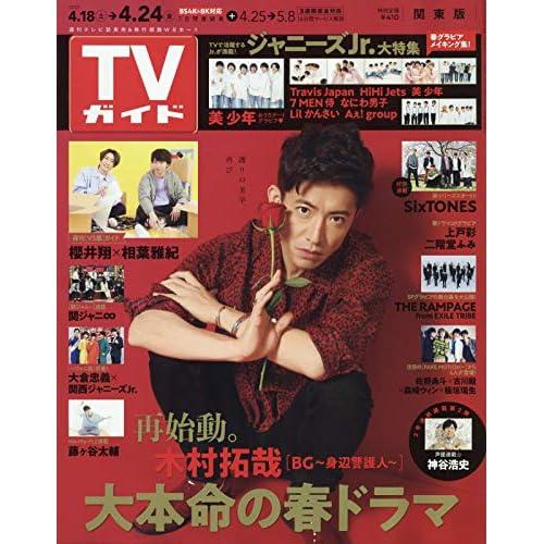 週刊TVガイド 2020年 4/24号 表紙画像