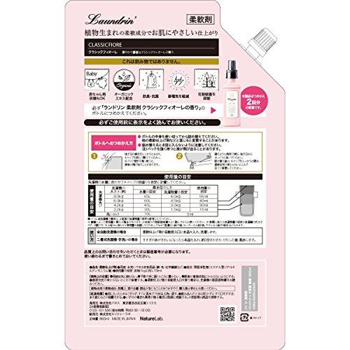 ランドリン 柔軟剤 大容量 クラシックフィオーレ 詰め替え 960ml