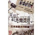 [DVD]天平上的馬爾濟斯 (DVD) (第ニ輯) (完)