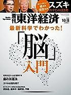 週刊東洋経済 2016年10/8号 [雑誌](最新科学でわかった!  「脳」入門)