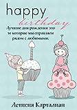 Happy Bithday (Russian Edition)
