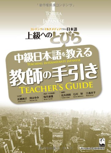 Tobira  Gateway To Advanced   Chuukyuu Nihongo O Oshieru Kyoushi No Tebiki   Teaching Intermediate Japanese Teachers Guide Book  Japanese