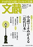 文蔵 2017.6 (PHP文芸文庫)
