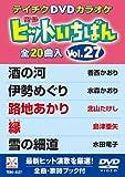 Karaoke - 20 Kyoku Iri Hit Ichiban [Japan DVD] TEBK-4527