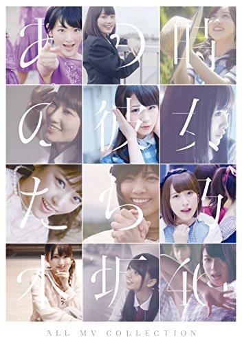 Nogizaka 46 - All Mv Collection Ano Toki No Kanojo Tachi [Japan DVD] SRBL-1688