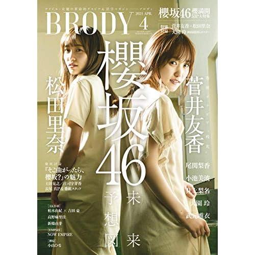 BRODY 2021年 4月号 表紙画像
