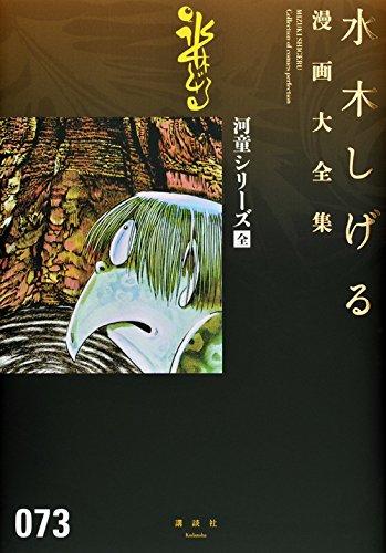 河童シリーズ[全] (水木しげる漫画大全集)