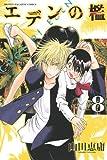 Cage of Eden (8) (Shonen Magazine Comics) (2010) ISBN: 4063843335 [Japanese Import]