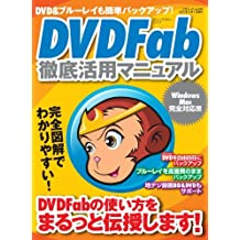 DVDFab thorough use of manual (three years old Mook vol.499) (2012) ISBN: 486199473X [Japanese Import]