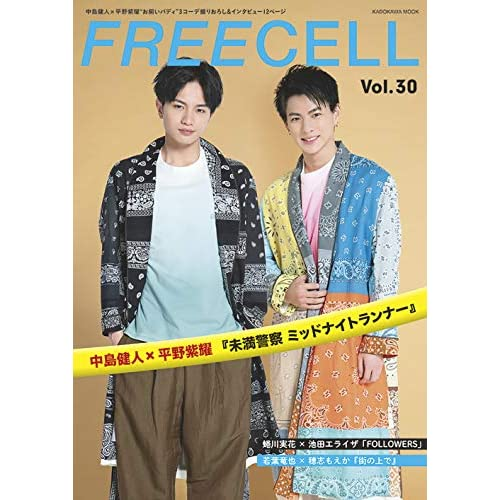 FREECELL Vol.30 表紙画像