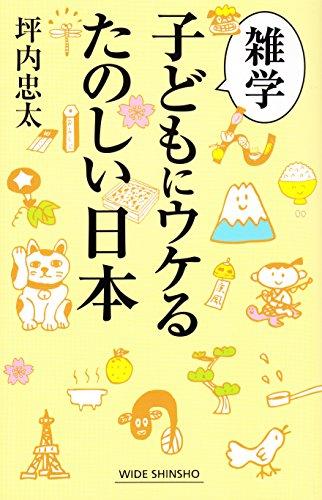 雑学 子どもにウケるたのしい日本 (WIDE SHINSHO 213 (新講社ワイド新書))