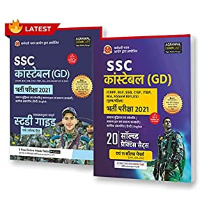 SSC GD Combo of Complete Guidebook + Practice Sets for Exam 2021