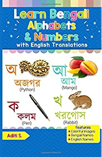 Buy Learn Bengali Alphabet Activity Workbook Book Online at Low