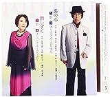 Masaru Hamano / Mine Yamaguchi - Otoko No Kokoro / Ame Shizuku [Japan CD] YZME-15142