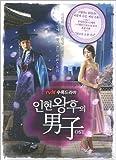 [CD]イニョン王妃の男 (仁顕王后の男) 韓国ドラマOST (tvN TV Drama)(韓国盤)