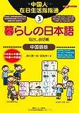 暮らしの日本語指さし会話帳3中国語版 (ここ以外のどこかへ!)